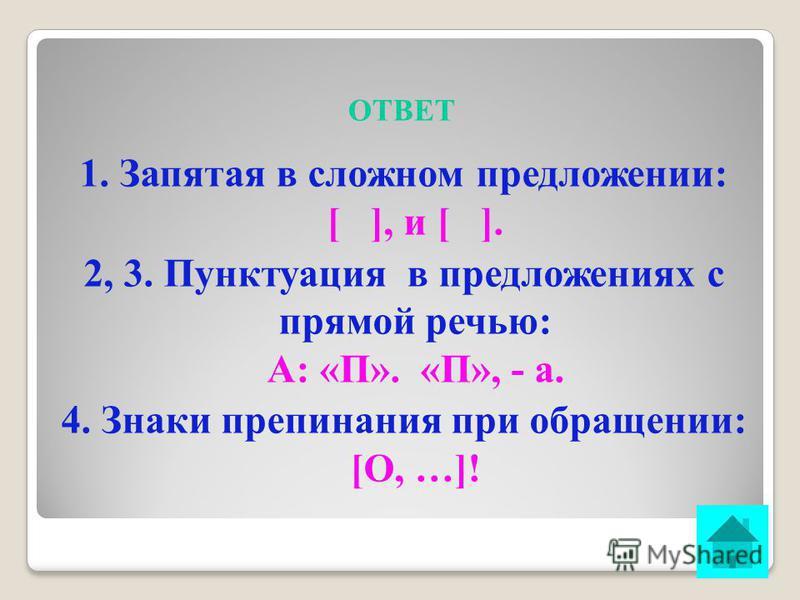 ВОПРОС Расшифруйте схемы предложений, назовите пунктуационные правила, приведите примеры. [ ], и [ ]. А: «П». «П», - а. [О, …]! ОТВЕТ