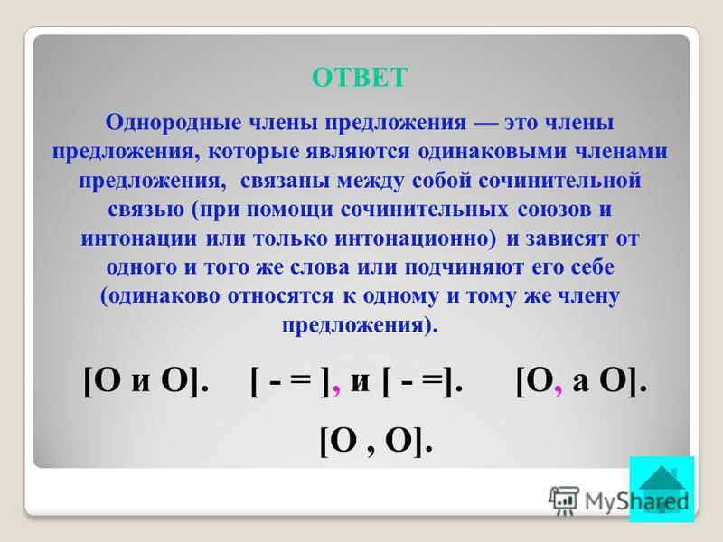 вопрос Расскажите об однородных членах предложения, найдите ошибки в схемах: ОТВЕТ [ О и О ]. [ - = ] и [ - =]. [ О а О]. [ О, О].