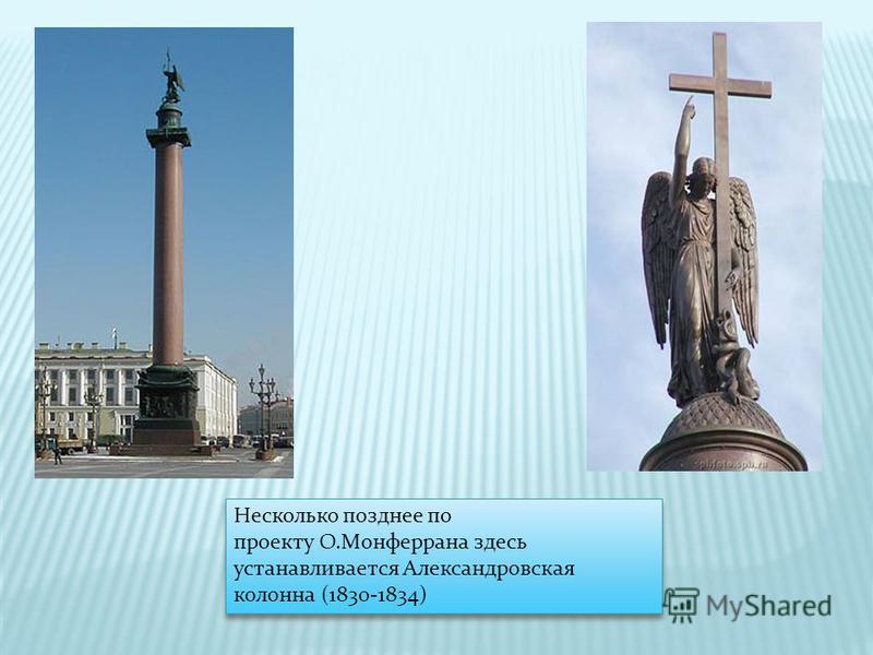 Несколько позднее по проекту О.Монферрана здесь устанавливается Александровская колонна (1830-1834)