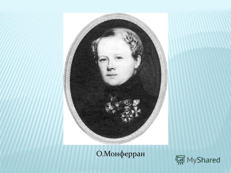 О.Монферран