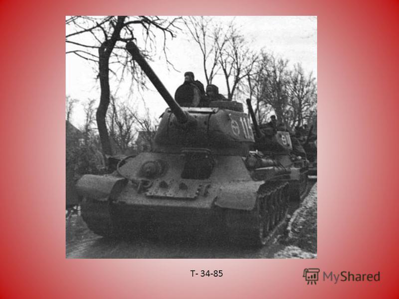 Т- 34-85