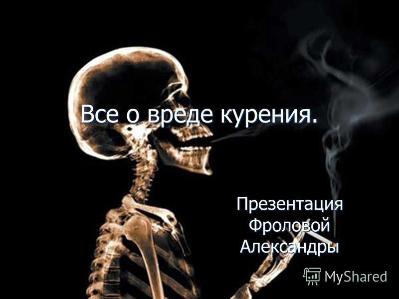 Все о вреде курения. Презентация Фроловой Александры