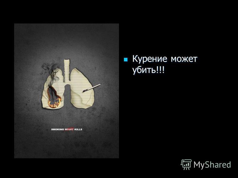 Курение может убить!!! Курение может убить!!!