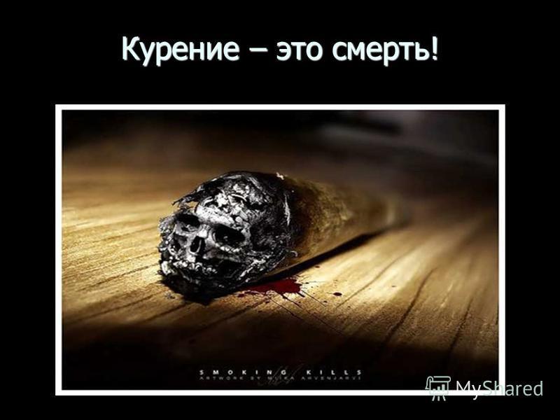 Курение – это смерть!