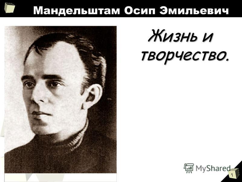 1 Мандельштам Осип Эмильевич Жизнь и творчество.