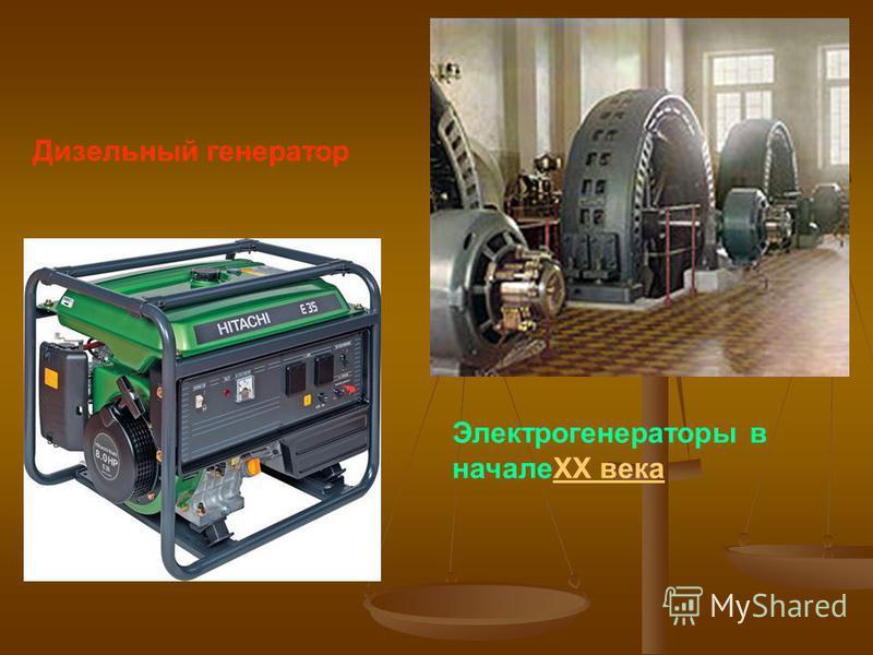 Электрогенераторы в началеXX векаXX века Дизельный генератор