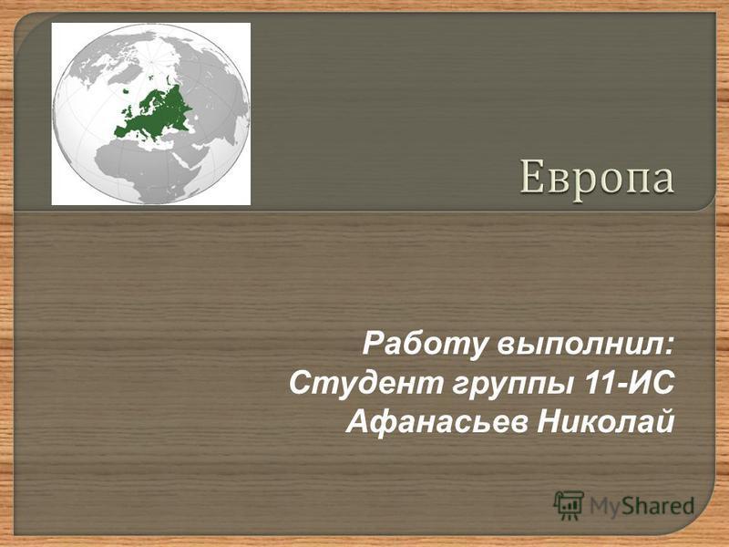 Работу выполнил: Студент группы 11-ИС Афанасьев Николай