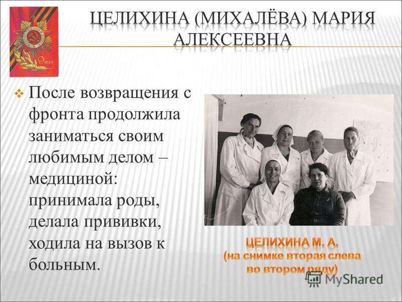 После возвращения с фронта продолжила заниматься своим любимым делом – медициной: принимала роды, делала прививки, ходила на вызов к больным.