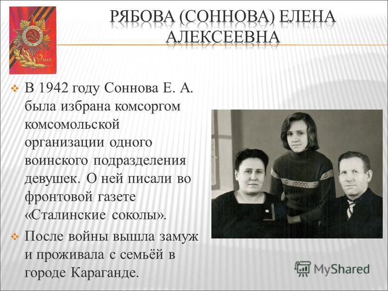 В 1942 году Соннова Е. А. была избрана комсоргом комсомольской организации одного воинского подразделения девушек. О ней писали во фронтовой газете «Сталинские соколы». После войны вышла замуж и проживала с семьёй в городе Караганде.