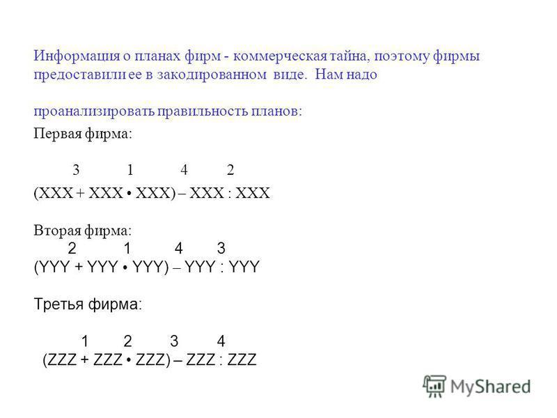 Информация о планах фирм - коммерческая тайна, поэтому фирмы предоставили ее в закодированном виде. Нам надо проанализировать правильность планов: Первая фирма: 3 1 4 2 (XXX + XXX XXX) – XXX : XXX Вторая фирма: 2 1 4 3 (YYY + YYY YYY) – YYY : YYY Тре