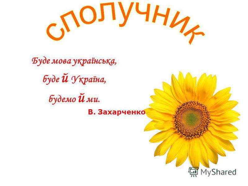 Буде мова українська, буде й Україна, будемо й ми. В. Захарченко
