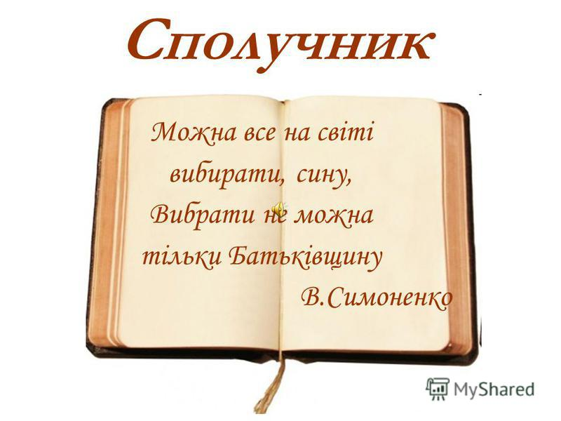 Сполучник Можна все на світі вибирати, сину, Вибрати не можна тільки Батьківщину В.Симоненко