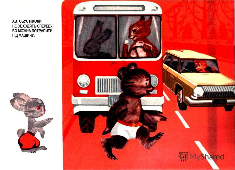 Любі діти! Розгляньте уважно малюнки і розкажіть, чи завжди дотримуються правил вуличного руху ведмедик, лисичка, заєць і їжак.