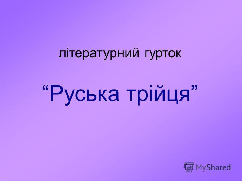 літературний гурток Руська трійця