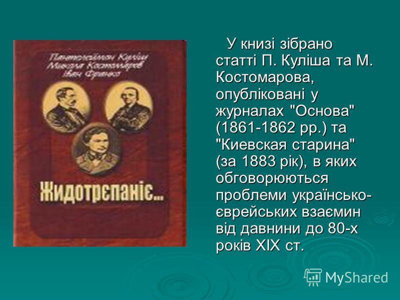 У книзі зібрано статті П. Куліша та М. Костомарова, опубліковані у журналах