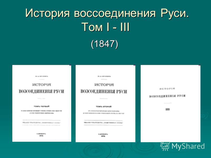 История воссоединения Руси. Том I - ІІІ История воссоединения Руси. Том I - ІІІ (1847) (1847)