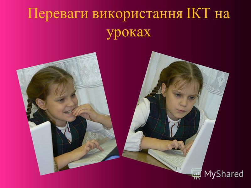 Переваги використання ІКТ на уроках