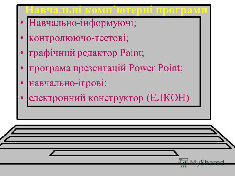 Навчальні компютерні програми Навчально-інформуючі; контролюючо-тестові; графічний редактор Paint; програма презентацій Power Point; навчально-ігрові; електронний конструктор (ЕЛКОН)