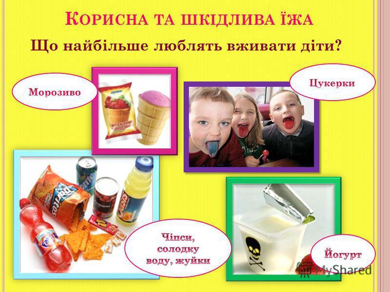 Що найбільше люблять вживати діти?