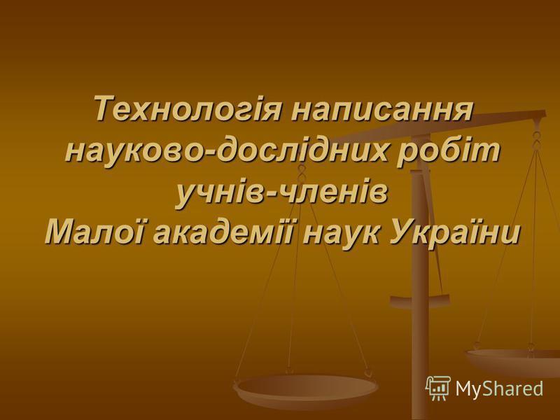 Технологія написання науково-дослідних робіт учнів-членів Малої академії наук України