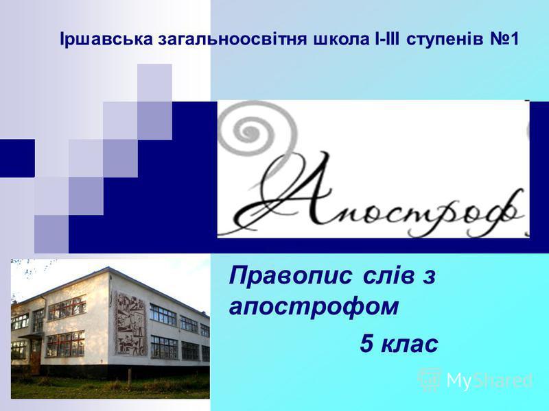 Правопис слів з апострофом 5 клас Іршавська загальноосвітня школа І-ІІІ ступенів 1