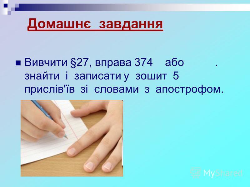 Домашнє завдання Вивчити §27, вправа 374або. знайти і записати у зошит 5 прислів'їв зі словами з апострофом.