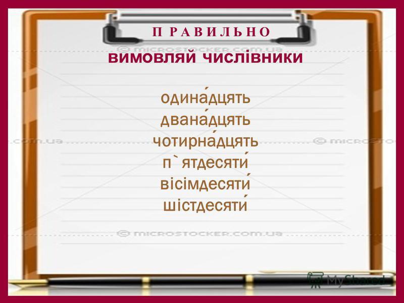 кузьма н.в.10 вимовляй числівники одинадцять дванадцять чотирнадцять п`ятдесяти вісімдесяти шістдесяти П Р А В И Л Ь Н О