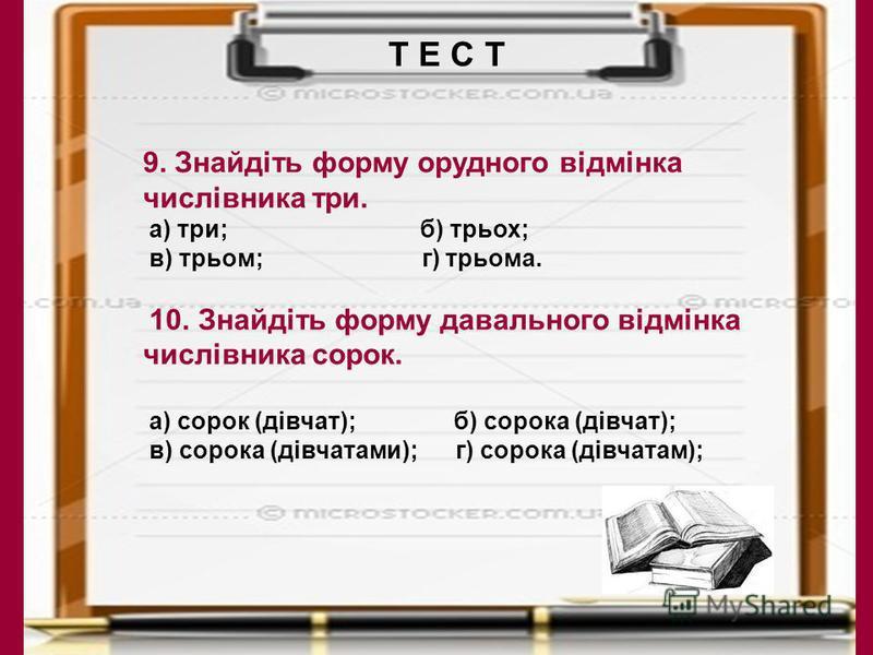 кузьма н.в.15 9. Знайдіть форму орудного відмінка числівника три. а) три; б) трьох; в) трьом; г) трьома. 10. Знайдіть форму давального відмінка числівника сорок. а) сорок (дівчат); б) сорока (дівчат); в) сорока (дівчатами); г) сорока (дівчатам); Т Е