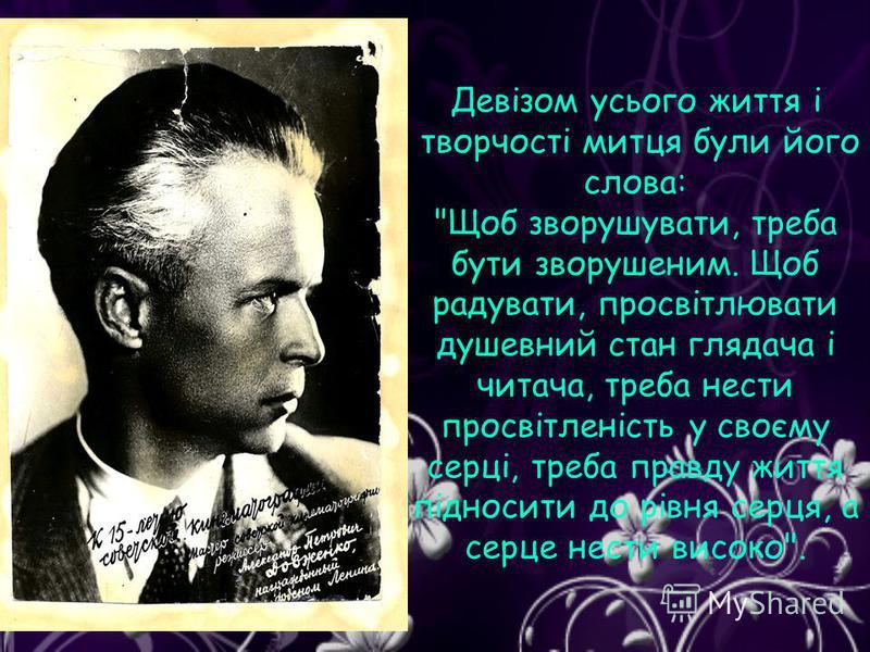 Девізом усього життя і творчості митця були його слова:
