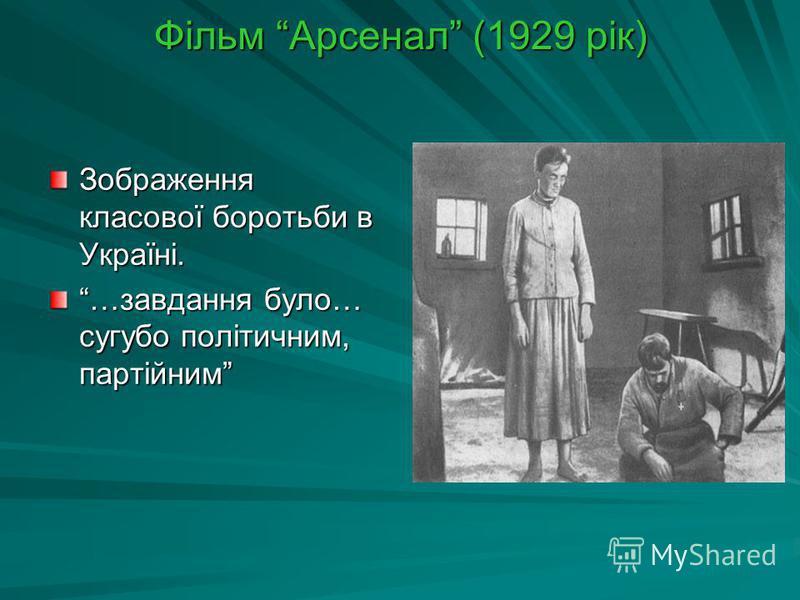Фільм Арсенал (1929 рік) Зображення класової боротьби в Україні. …завдання було… сугубо політичним, партійним