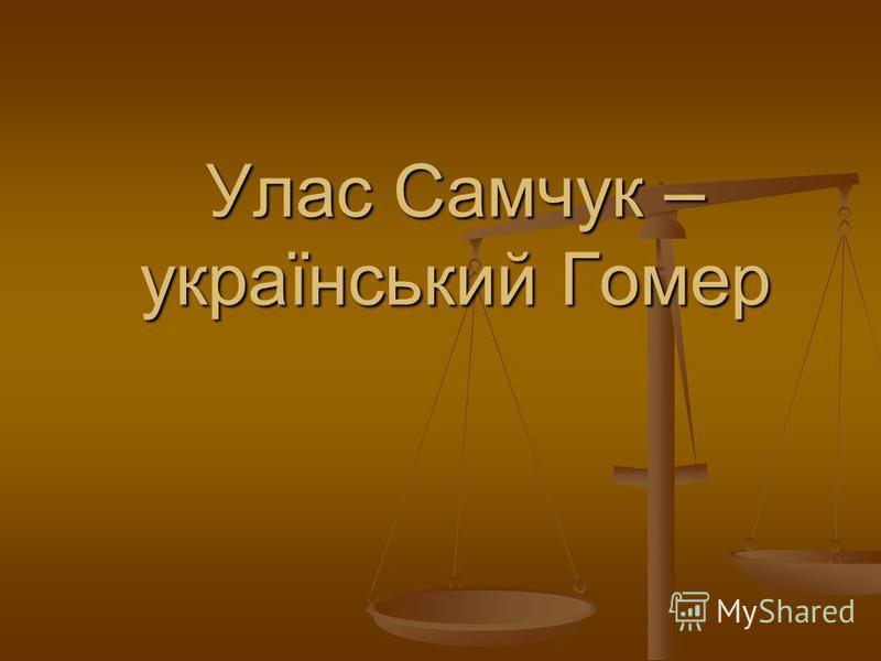 Улас Самчук – український Гомер