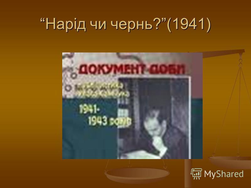 Нарід чи чернь?(1941)