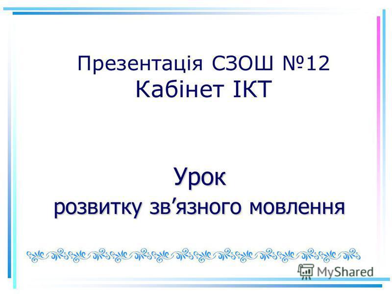 Урок розвитку звязного мовлення Урок розвитку звязного мовлення Презентація СЗОШ 12 Кабінет ІКТ