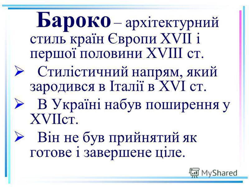 Бароко – архітектурний стиль країн Європи XVII і першої половини XVIII ст. С тилістичний напрям, який зародився в Італії в XVI ст. В Україні набув поширення у XVIIст. В ін не був прийнятий як готове і завершене ціле.