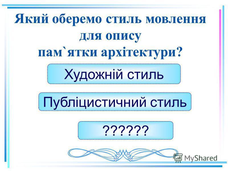 Який оберемо стиль мовлення для опису пам`ятки архітектури? Художній стиль ?????? Публіцистичний стиль