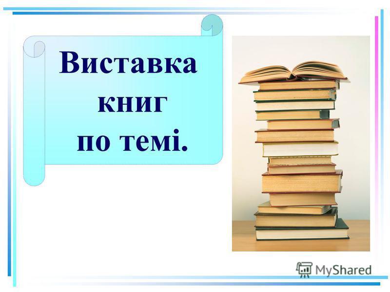 Виставка книг по темі.