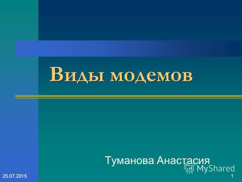 125.07.2015 Виды модемов Туманова Анастасия