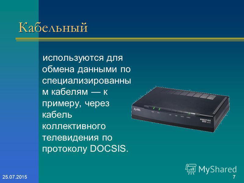 725.07.2015 Кабельный используются для обмена данными по специализированны м кабелям к примеру, через кабель коллективного телевидения по протоколу DOCSIS.