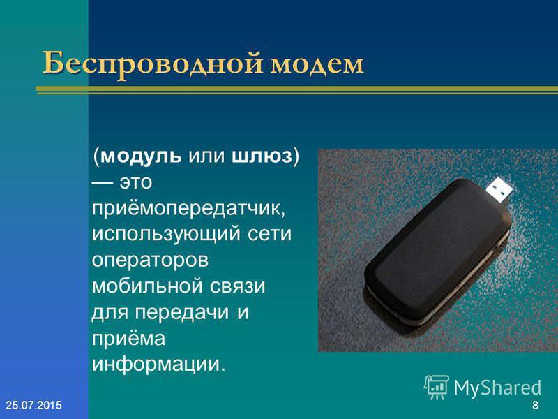 825.07.2015 Беспроводной модем (модуль или шлюз) это приёмопередатчик, использующий сети операторов мобильной связи для передачи и приёма информации.