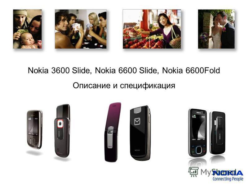 Nokia 3600 Slide, Nokia 6600 Slide, Nokia 6600Fold Описание и спецификация