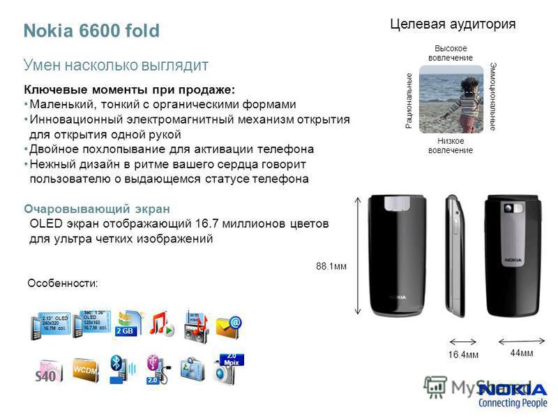 With inbox headset Nokia 6600 fold Ключевые моменты при продаже: Маленький, тонкий с органическими формами Инновационный электромагнитный механизм открытия для открытия одной рукой Двойное похлопывание для активации телефона Нежный дизайн в ритме ваш
