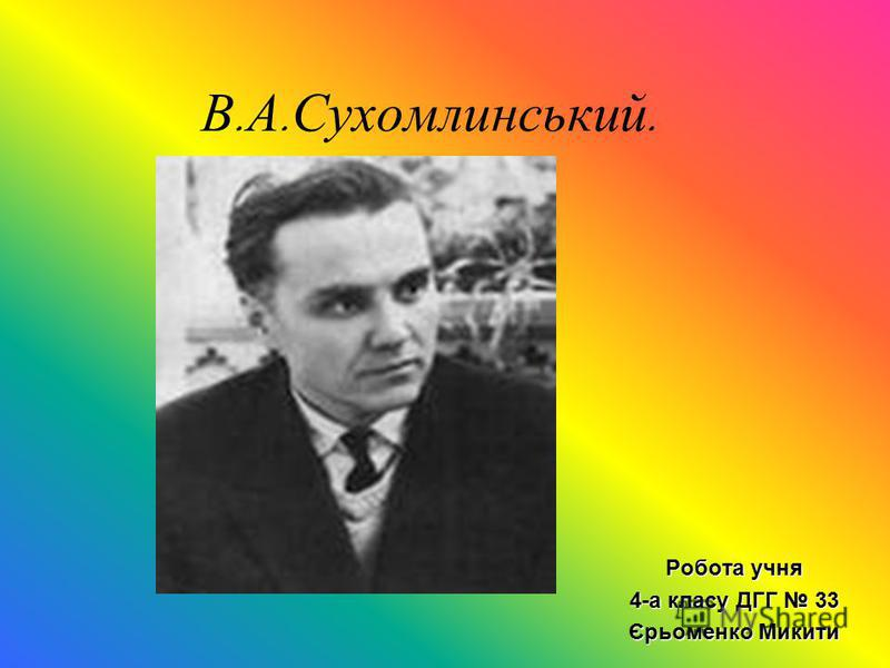 В. А. Сухомлинський. Робота учня 4-а класу ДГГ 33 Єрьоменко Микити