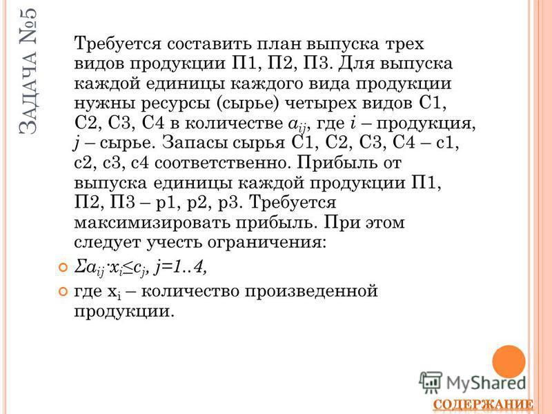 З АДАЧА 5 Требуется составить план выпуска трех видов продукции П1, П2, П3. Для выпуска каждой единицы каждого вида продукции нужны ресурсы (сырье) четырех видов С1, С2, С3, С4 в количестве a ij, где i – продукция, j – сырье. Запасы сырья C1, C2, C3,