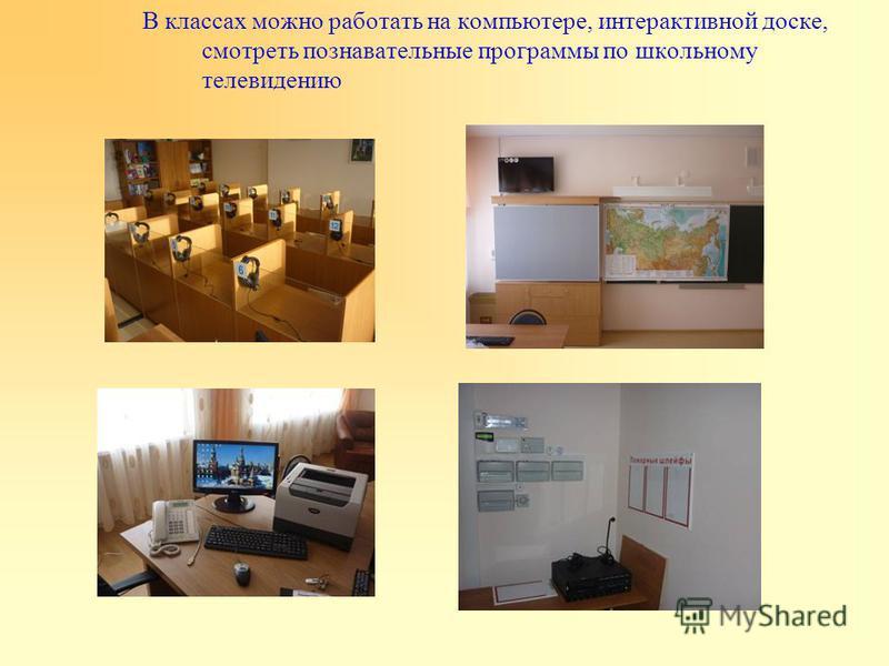 В классах можно работать на компьютере, интерактивной доске, смотреть познавательные программы по школьному телевидению