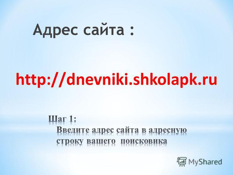 Адрес сайта :