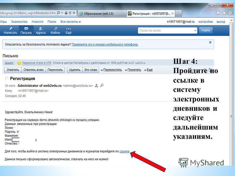 Шаг 4: Пройдите по ссылке в систему электронных дневников и следуйте дальнейшим указаниям.