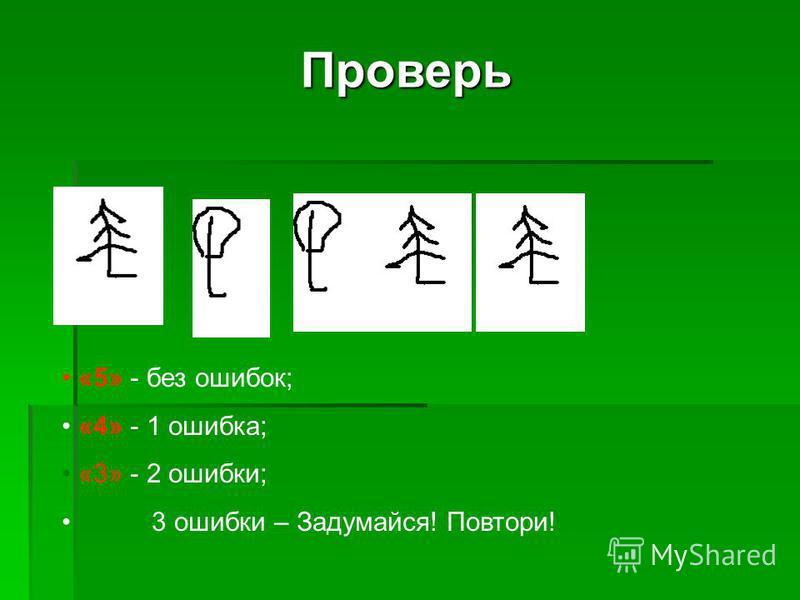 Проверь «5» - без ошибок; «4» - 1 ошибка; «3» - 2 ошибки; 3 ошибки – Задумайся! Повтори!