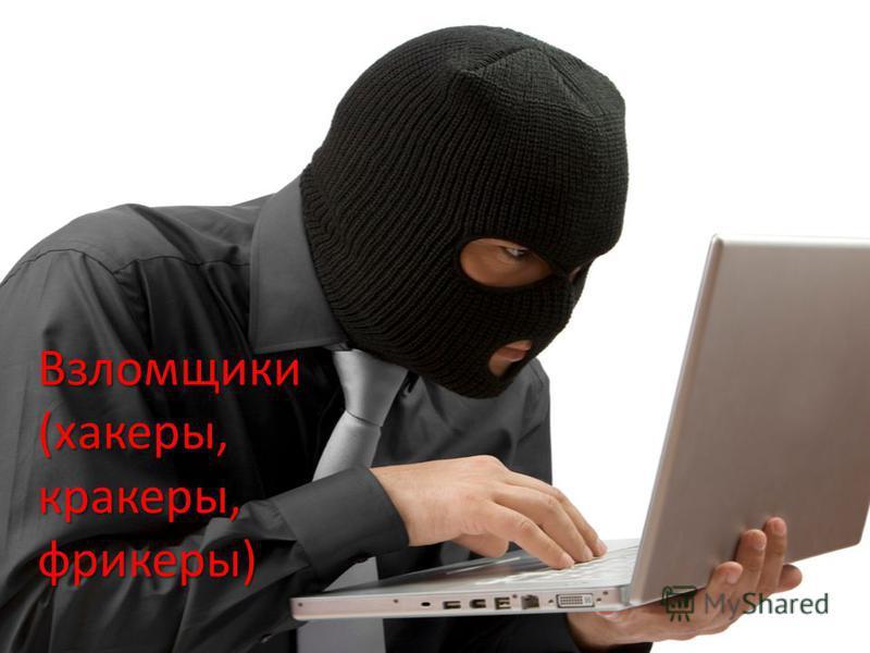 Взломщики (хакеры, крекеры, фрикеры)