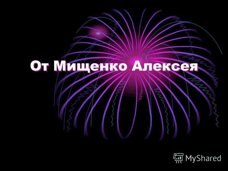 От Мищенко Алексея От Мищенко Алексея