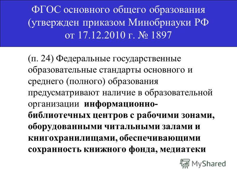 ФГОС основного общего образования (утвержден приказом Минобрнауки РФ от 17.12.2010 г. 1897 (п. 24) Федеральные государственные образовательные стандарты основного и среднего (полного) образования предусматривают наличие в образовательной организации